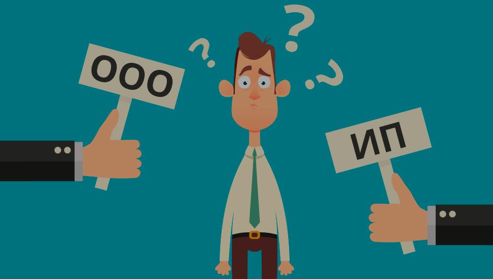 ИП или ООО что же выбрать при начале ведения бизнеса?